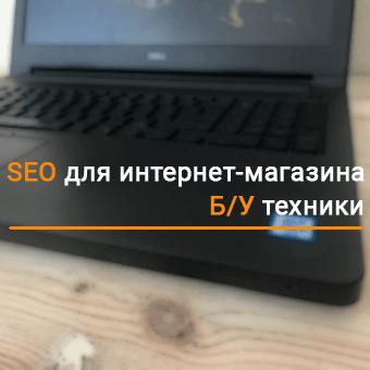 SEO для интернет-магазина Б/У техники