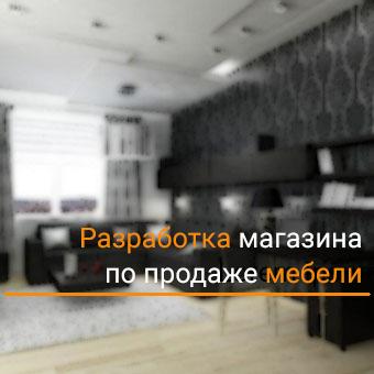 Разработка удобного интернет-магазина по продаже мебели