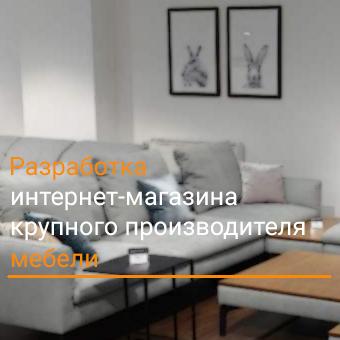 Разработка интернет-магазина крупного производителя мебели