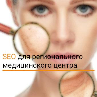 SEO-продвижение регионального медицинского центра